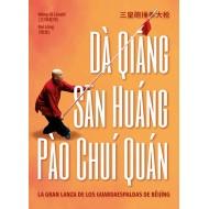 Dà Qiāng Sān Huáng Pào Chuí Quán